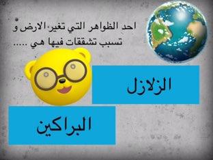 الزلازل  by Um Fahad