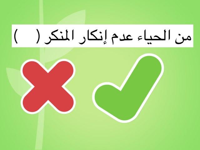 الحياء  by Nada Elywah