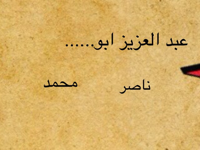عبد العزيز by Um Fahad