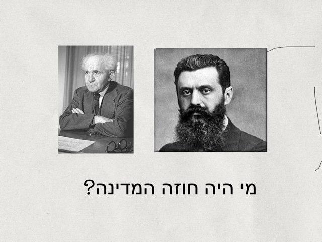 הרצל by Moshe Gold