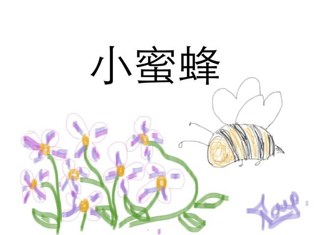 說故事:小蜜蜂    Karina (novel fonética ) by ChinHui Chuang