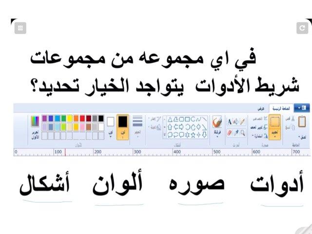 Game 18 by Eman Abd Elwahed