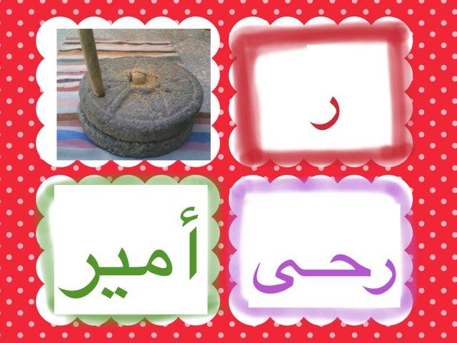 Game 18 by Ayat Borashed