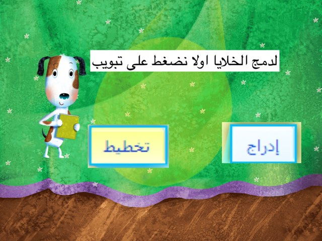 دمج خلايا الصف الخامس by Asma Hamad