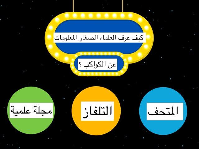 السؤال الاول  by Coocka alb