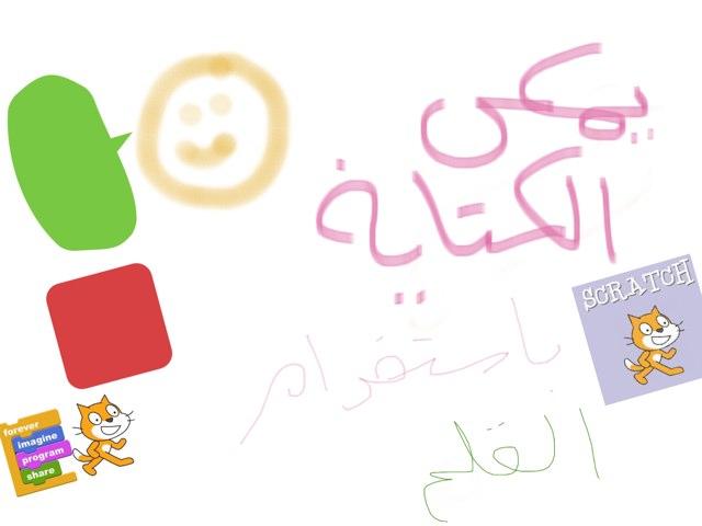 Game 21 by Salma Salama