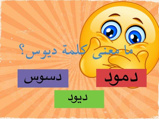 فصعووونة by Um Fahad