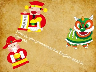Chinese lol by Ben norton