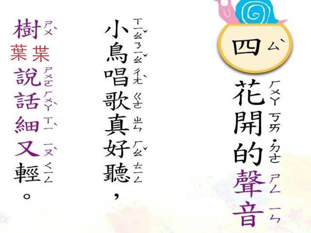 康軒一下第四課 by Union Mandarin 克