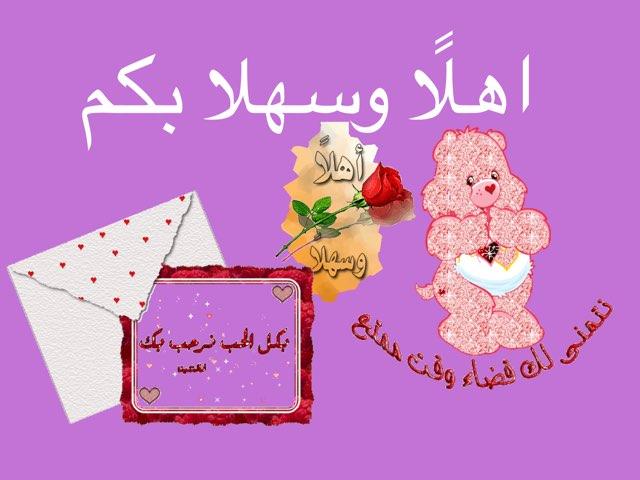 ترحيب by Sumaya Al-jundi