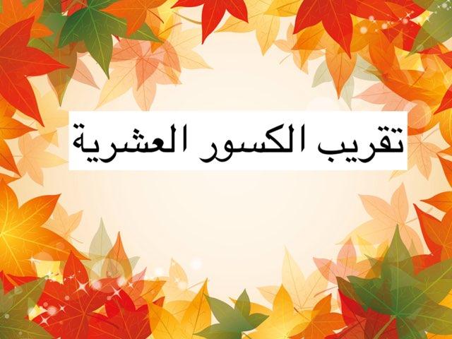 تقريب الكسور العشرية by NoOr Teacher