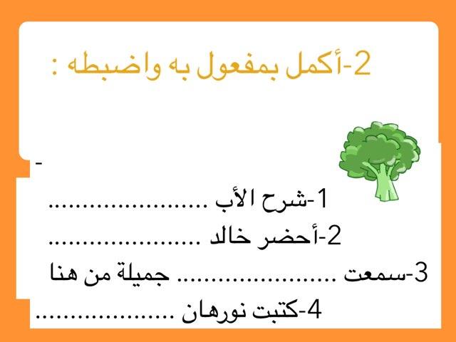 Game 23 by Sahar Okasha