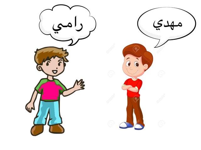 الهدف من هذه اللعبة تعليم طلاب المرحلة الأولى كيفية المحادثة باللغة العربية  by Alaa khaled