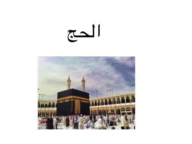مناسك الحج   by Zooz Sansoory