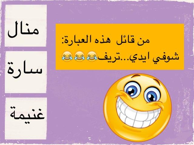 سارو by Um Fahad