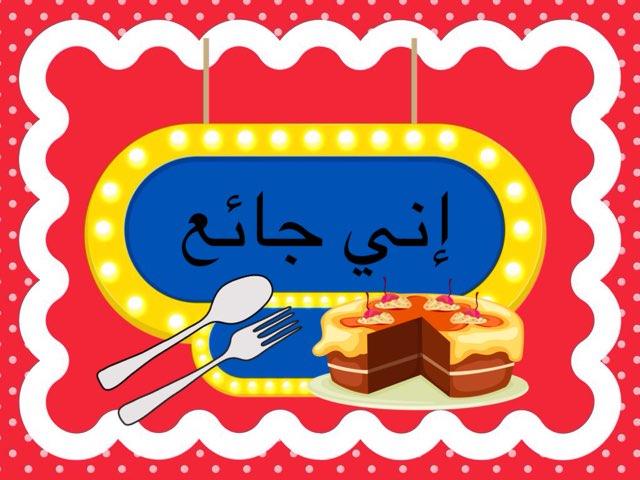 Game 25 by Ashwaq Al-Qallaf