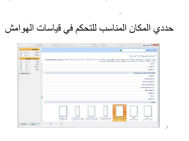 الصف السادس ،الفصل الاول ، التحكم في إعدادات المنشور ا/ ليلى عياش by LooLoo Ayyash