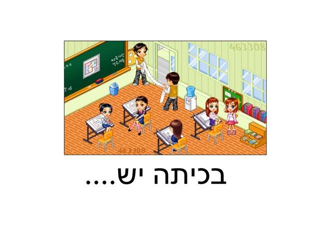 Game 26 by Iris Aharon