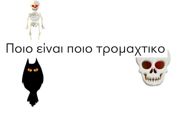 Ποιο είναι ποιο τρομαχτικο by Dimitris Pad