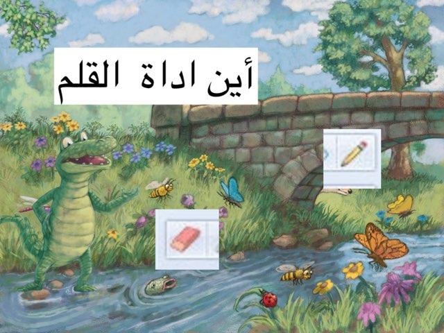 الصف الاول by Asma Hamad