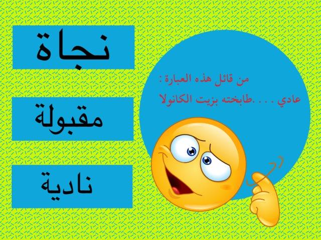 ناديو by Um Fahad