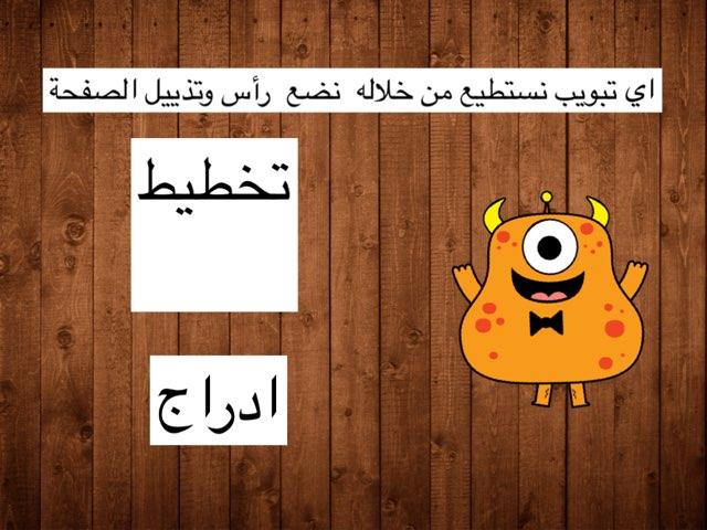 الصف الرابع  by Asma Hamad
