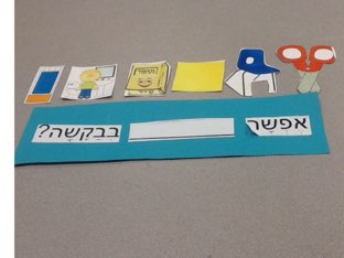 Can you find the object in Hebrew  by Miriam Esther Wilhelm