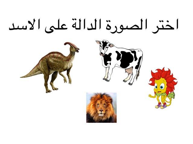أسد by Sumaya Al-jundi