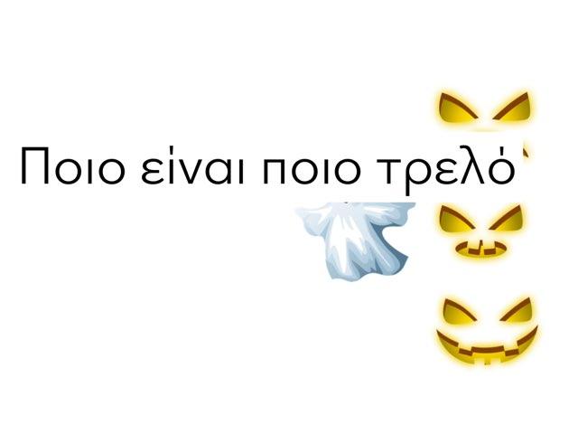 Ποιο είναι ποιο τρελό by Dimitris Pad