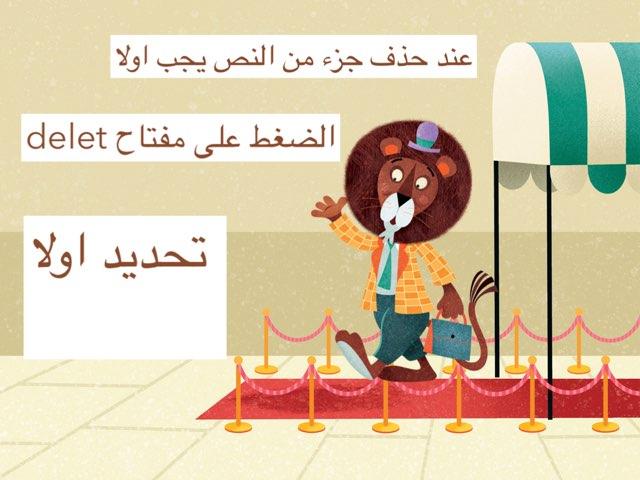 الصف الثالث by Asma Hamad