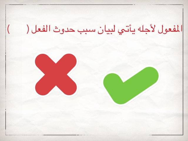 المفعول لأجله by Nada Elywah