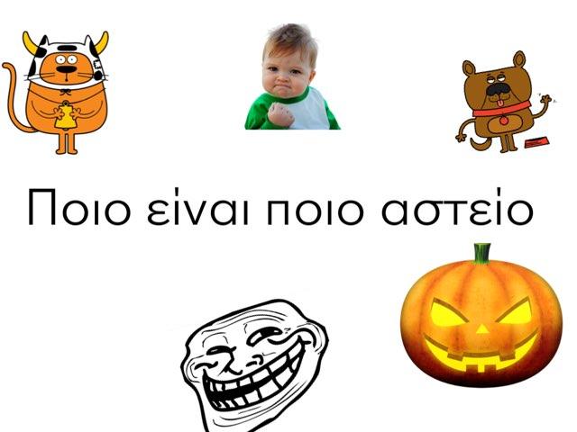 Ποιο είναι ποιο αστείο  by Dimitris Pad