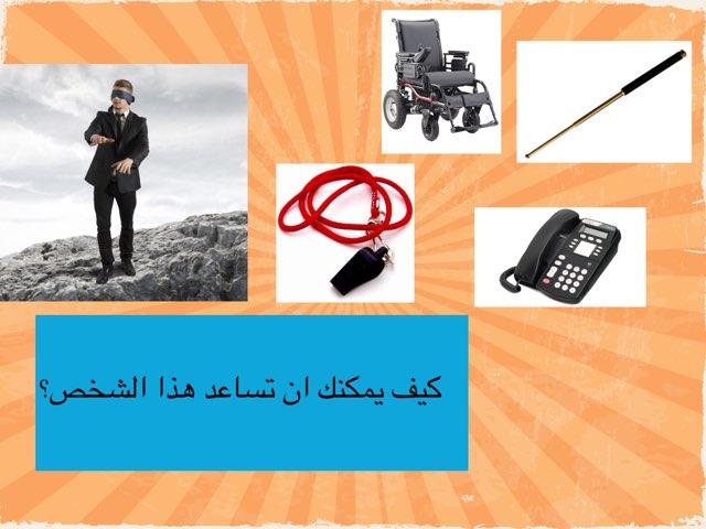 فاقد عضو حس١ by Um Fahad