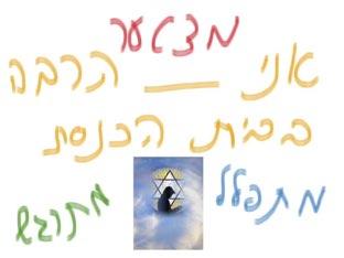 יהודית by Irit Alkalay