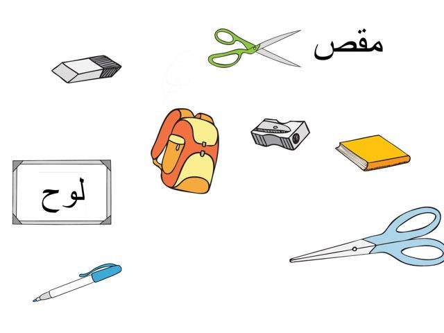 Stationery Arabic by Majida Ali