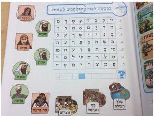 find the word by ezra neugroschl