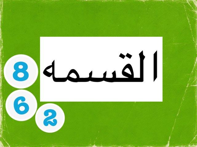 القسمة by NoOr Teacher