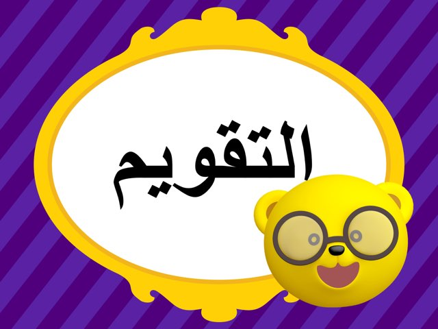 Game 33 by Hana Ali