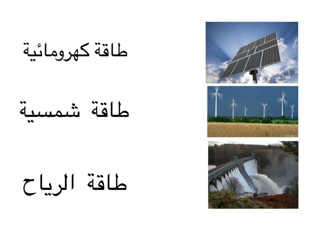 الطاقة البديلة by Suad11 sarkhouh