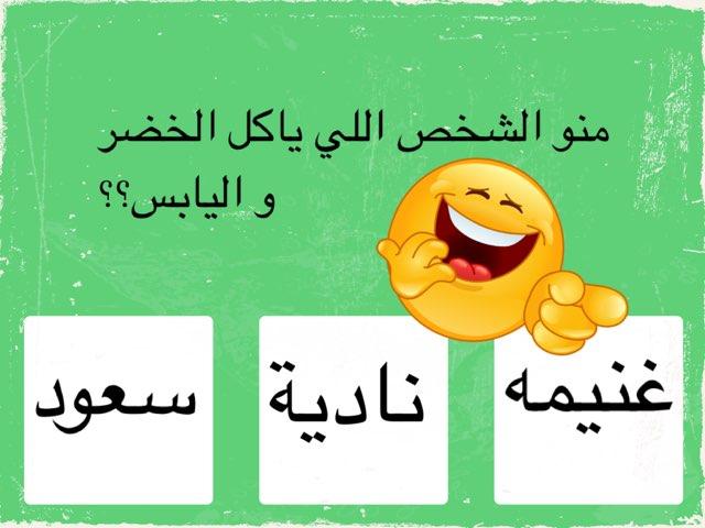 غنييييمه by Um Fahad