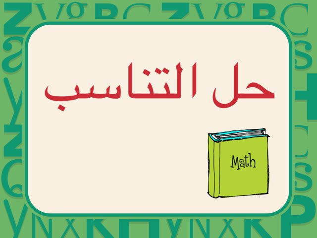 رياضيات الصف السادس الابتدائي حل التناسب by Sana Elzain