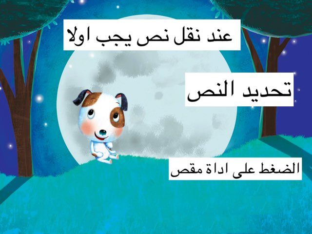 الصف الثالث. نقل نص by Asma Hamad