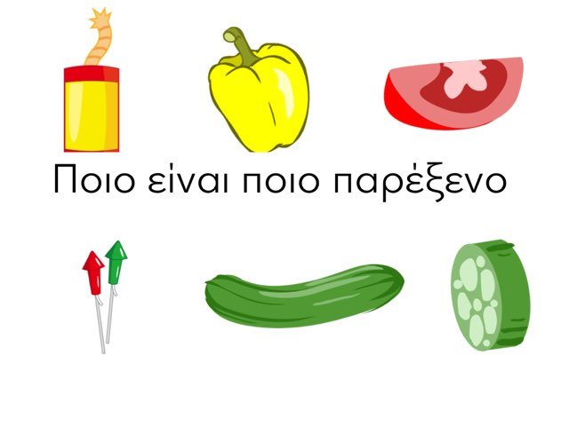 Ποιο είναι ποιο παράξενο  by Dimitris Pad