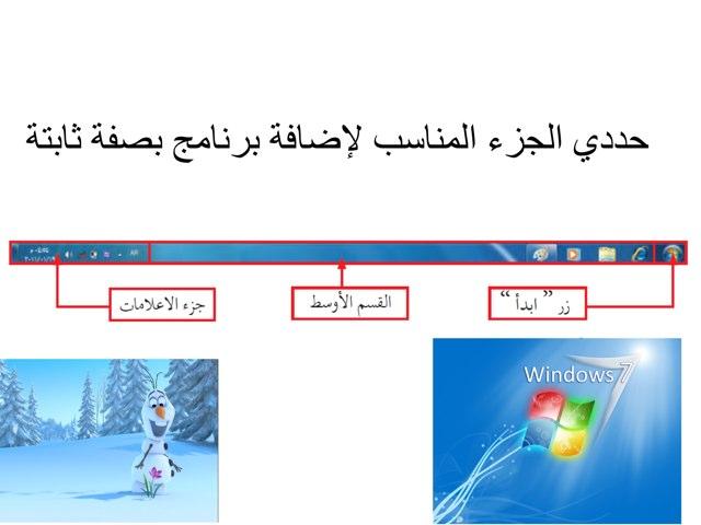 حاسوب الفصل الاول  سابع ،درس بيئة النوافذ١ المعلمة / ليلى عياش by LooLoo Ayyash