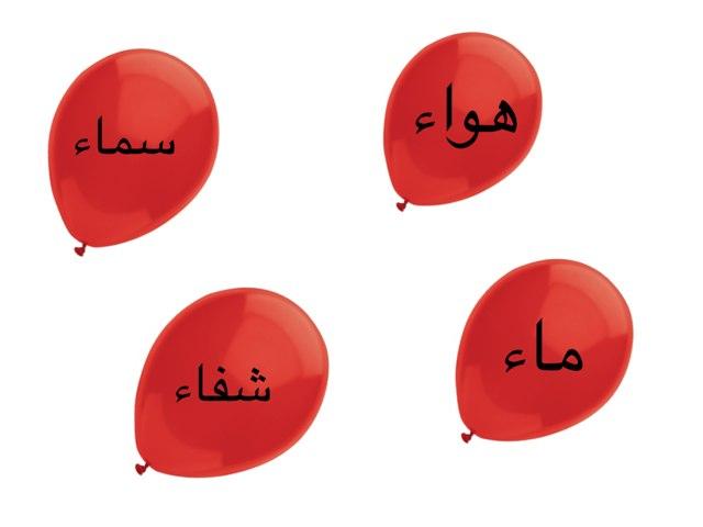 كلمة هواء by maryam ali