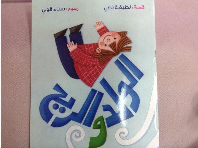 قصة الولد والريح by maryam ali