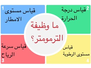 وظيفة الترمومتر by Um Fahad