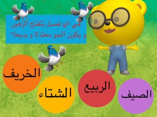 الربيع by Um Fahad
