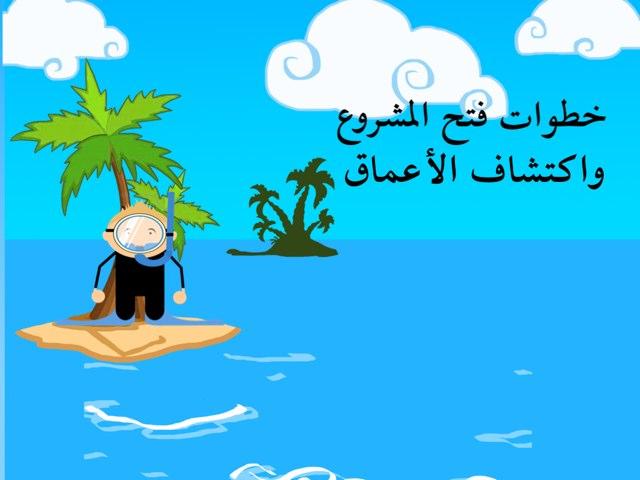 Game 45 by Amna Alhaddad