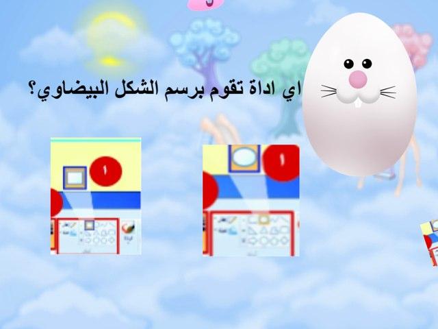 الشكل البيضاوي by Asma Hamad